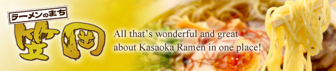 Kasaoka, The Ramen Town: All that's wonderful and great about Kasaoka Ramen in one place!