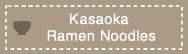 Kasaoka Ramen Noodles