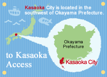 Access to Kasaoka: Kasaoka is located in the southwest of Okayama Prefecture.