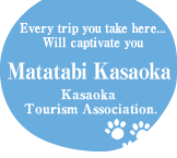 Every trip you take here will captivate you. Matatabi Kasaoka. Kasaoka Tourism Federation