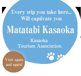 旅するたびトリコになる またたび笠岡。 笠岡観光連盟