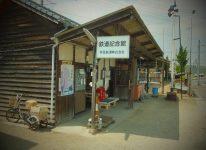 写真:Ikasa Railroad Museum