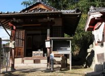 写真:Pilgrimage to 88 Temples of Konoshima