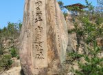 写真:Mt. Kamiura & Taka-shima Angu Ruins Monument