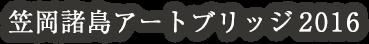 笠岡諸島アートブリッジ2016