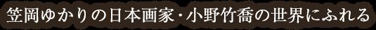 笠岡ゆかりの日本画家・小野竹喬の世界にふれる