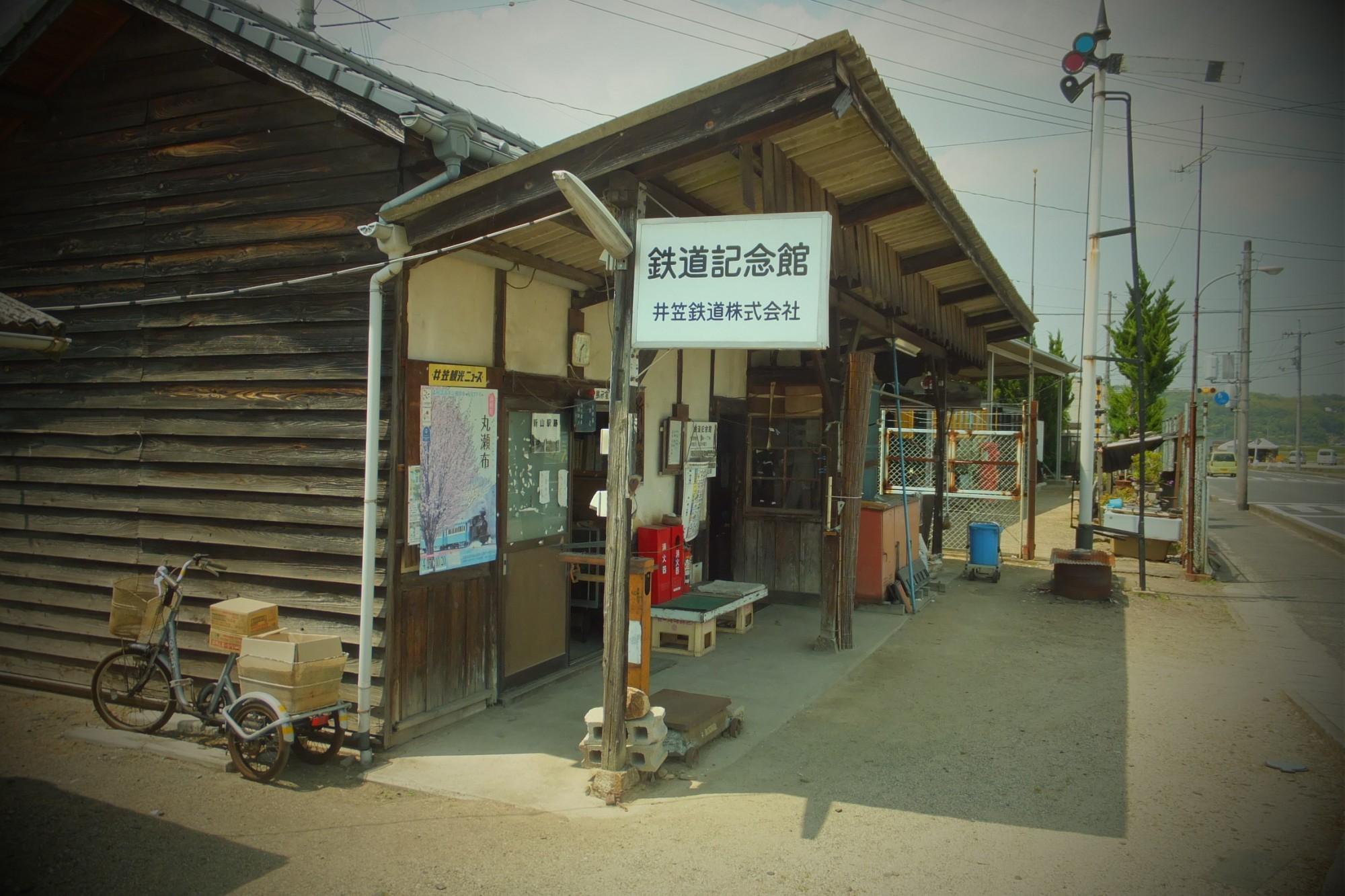 写真:井笠鉄道記念館