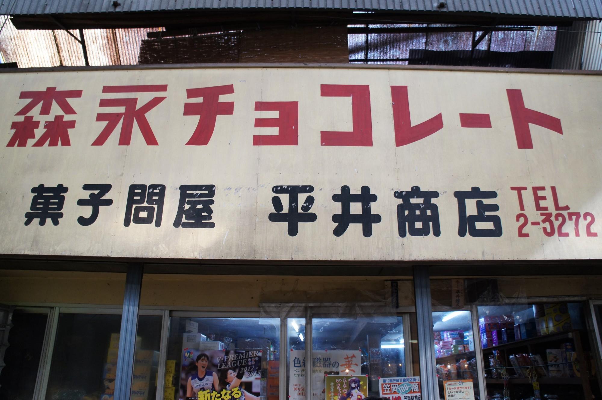 写真:東本町商店街