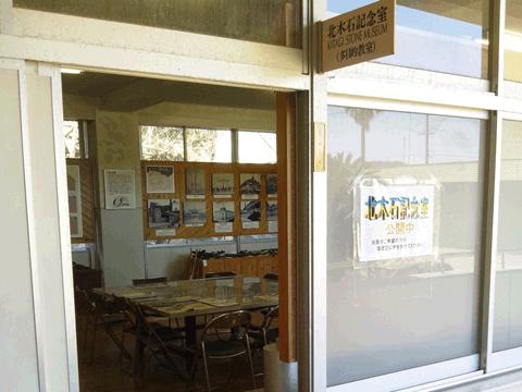 写真:北木石記念室