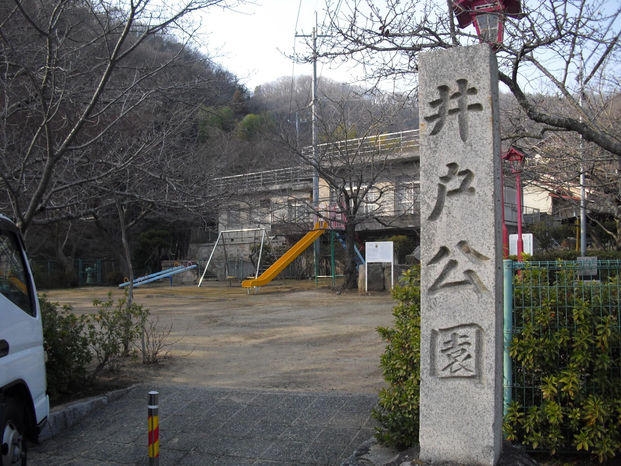 写真:井戸公園