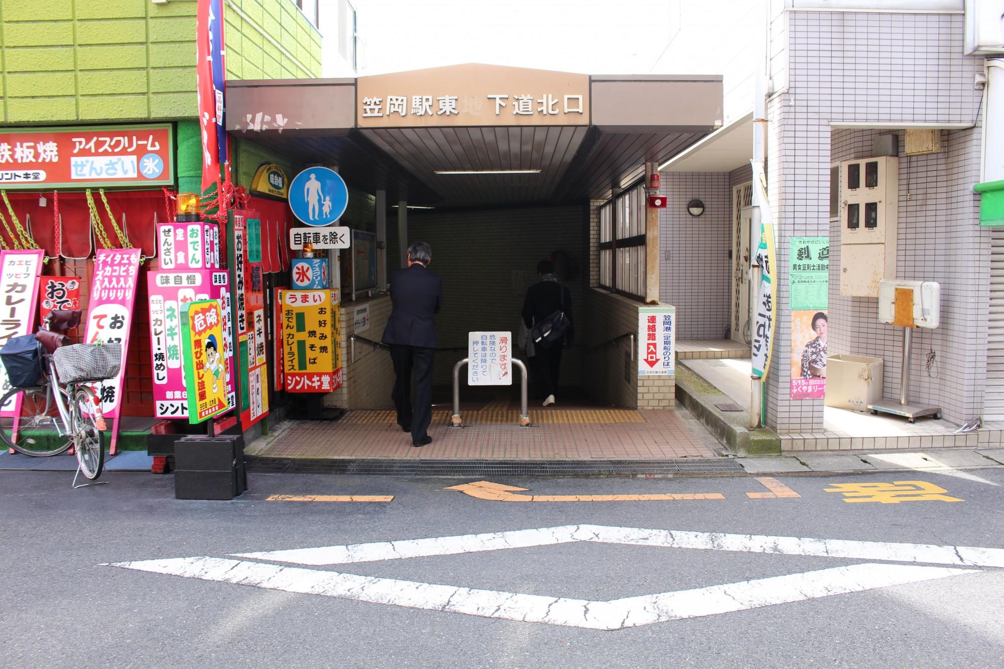 写真:駅前商店街の地下道