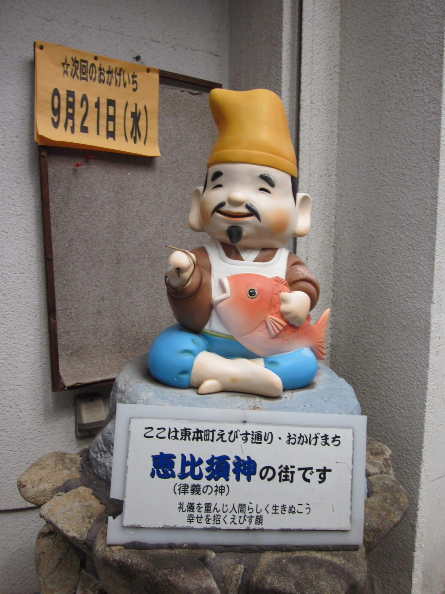 写真:アーケード・通りの七福神