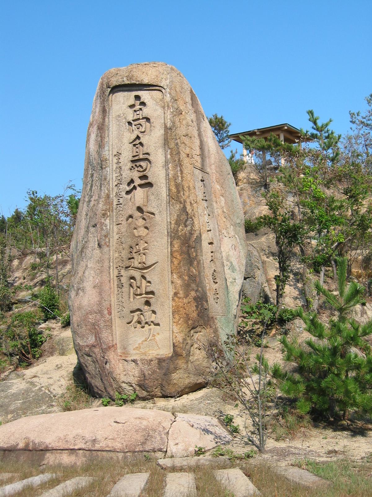 写真:神卜山と高島行宮遺址碑