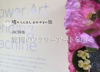写真笠岡のフラワーアートを巡る【更新】