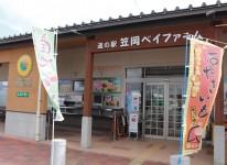 写真道の駅・笠岡ベイファームの注目イベント【NEW】