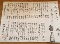 写真美味しい笠岡を食べに行く(その1)【NEW】