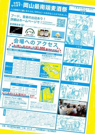 20191026-27 六島オクトーバーフェスト2019(裏)