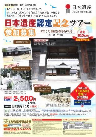 日本遺産認定ツアー チラシ